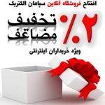 فروشگاه اینترنتی سپاهان الکتریک – برق، الکترونیک، ابزار دقیق