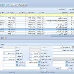 نرم افزار یکپارچه اموال و دارایی ثابت آرین سیستم