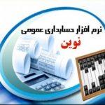 نرم افزار حسابداری عمومی نوین
