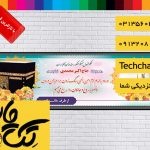 سفارش آنلاین بنر در اصفهان با ارزانترین قیمت و ارسال رایگان