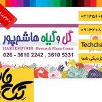 چاپ بنر با کیفیت در اصفهان با ارسال رایگان