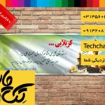 چاپ بنر کربلایی در اصفهان با نازل ترین قیمت و ارسال رایگان