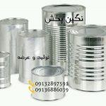 تولید و عرضه ی انواع قوطی و حلب