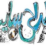 طراحی وب سایت و فروشگاه آنلاین دراصفهان