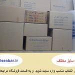 باربری شمال تهران – اتوبار شمال تهران (۴۴۱۴۴۰۳۰) چلسی بار