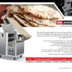 شرکت پاک اندیشان،فرگردان،خمیرگیر اسپیرال،ماشین آلات پخت نان