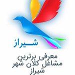 مشاغل برتر شیراز