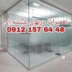 شیشه میرال ۰۹۱۲۱۵۷۶۴۴۸ تعمیرات و رگلاژ دربهای شیشه ای میرال