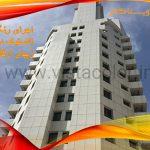 تولید کننده ومجری رنگ نمای ساختمان
